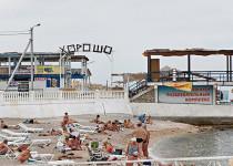 Пляжный развлекательный комплекс «Хорошо»