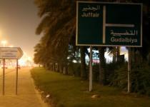 Район Gudaibiya