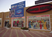 Торговый центр Jasmin