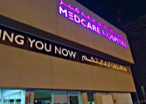 Больница Medcare Hospital Sharjah