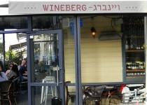 Ресторан Wineberg