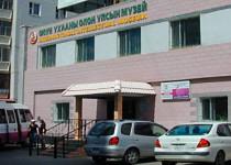 Международный Интеллектуальный Музей Монголии