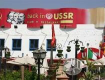 Клуб-ресторан «Back in USSR»
