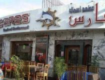 Ресторан Фарес