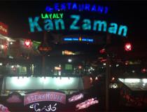 Ресторан Layaly Kan Zaman