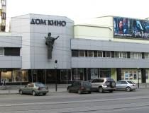 Дом Кино в Екатеринбурге