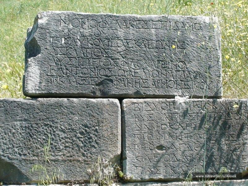 древняя Спарта, почетные надписи 1