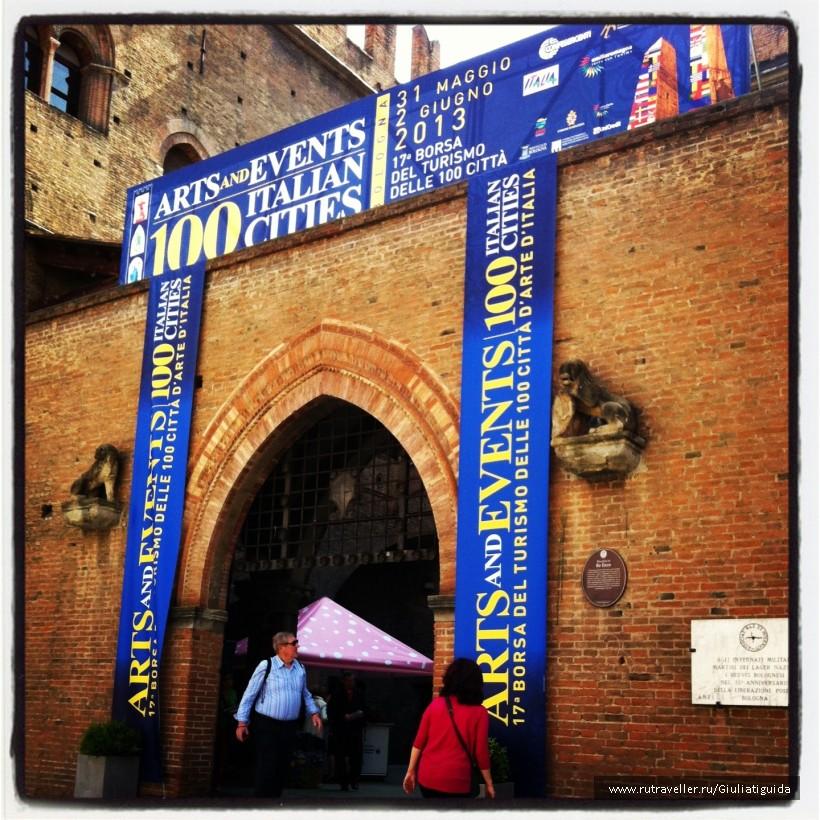 Туристическая биржа городов искусств