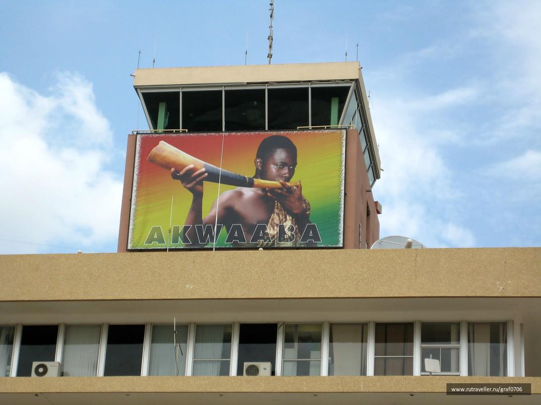 Аккра(Гана) октябрь 2007