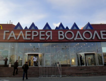 Торговый центр «Галерея Водолей» в Москве