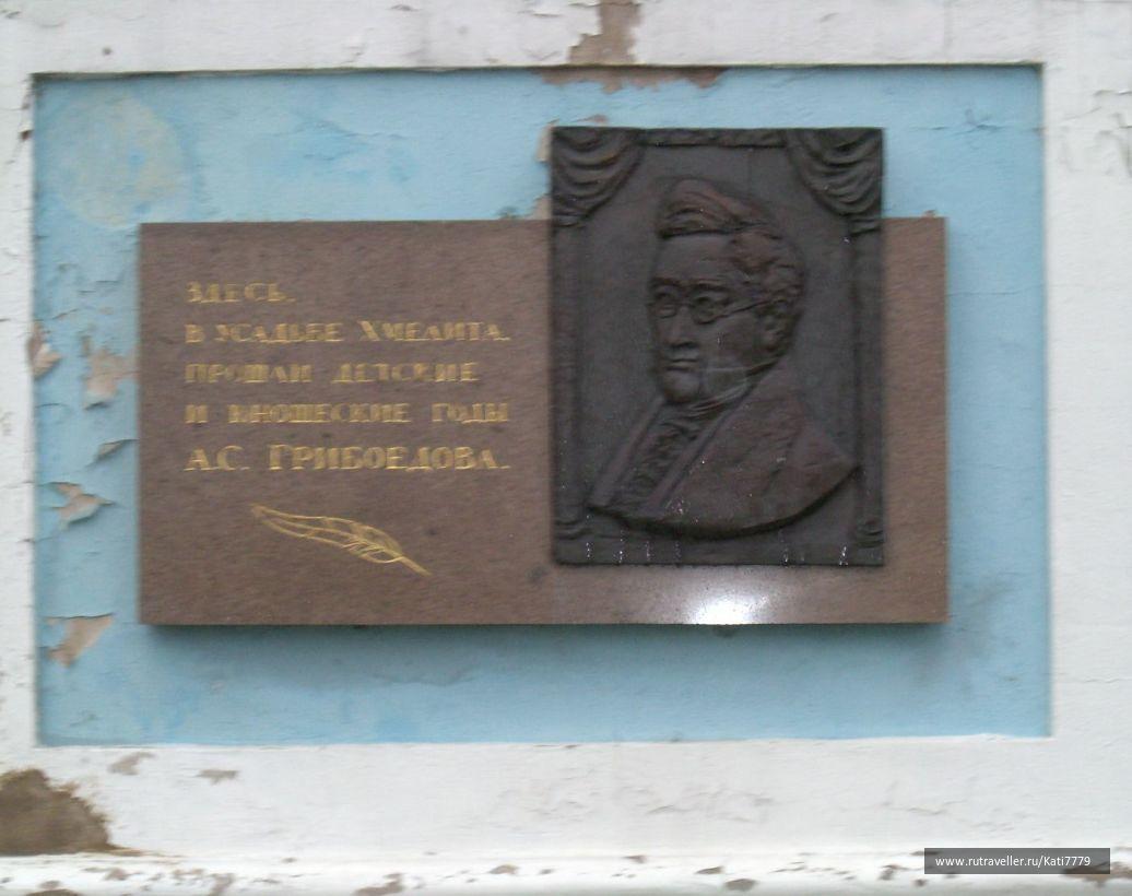 мемориальная табличка на музее Грибоедова
