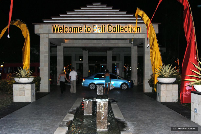 торгово-развлекательном комплексе Bali Collection