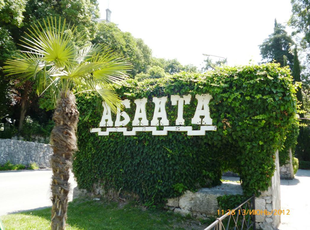 Абаата