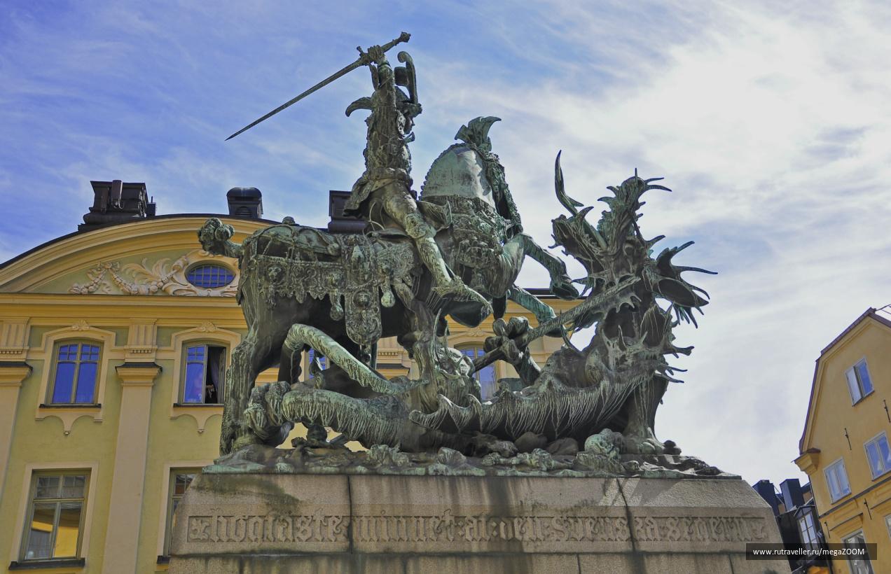 Стокгольм, Швеция. Святой Георгий и дракон