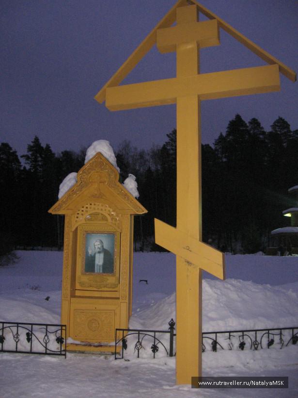 Святой источник прп. Серафима