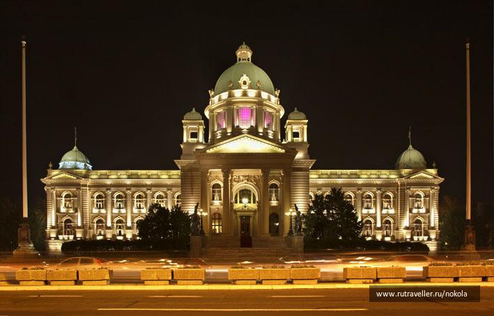 Здание Скупщины (парламента) Сербии