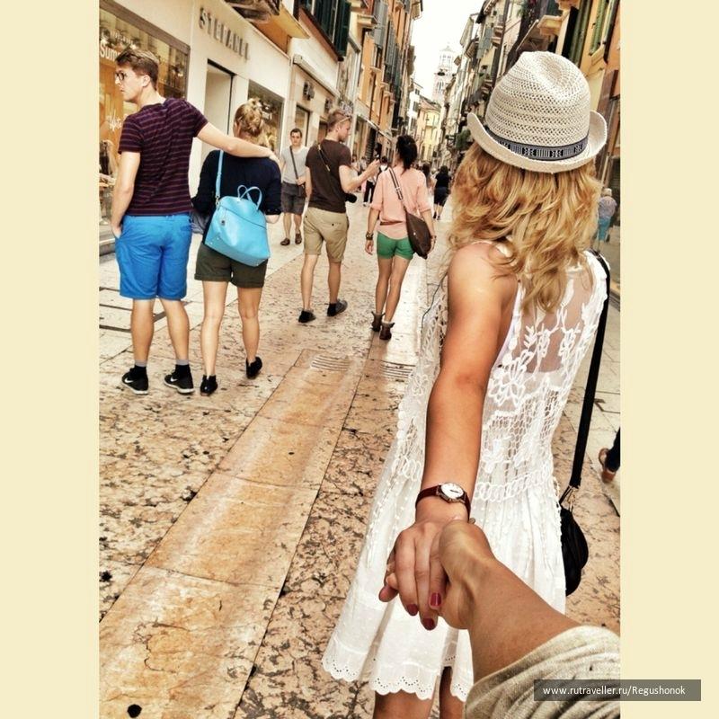 Следуй за мной или Follow me to Verona