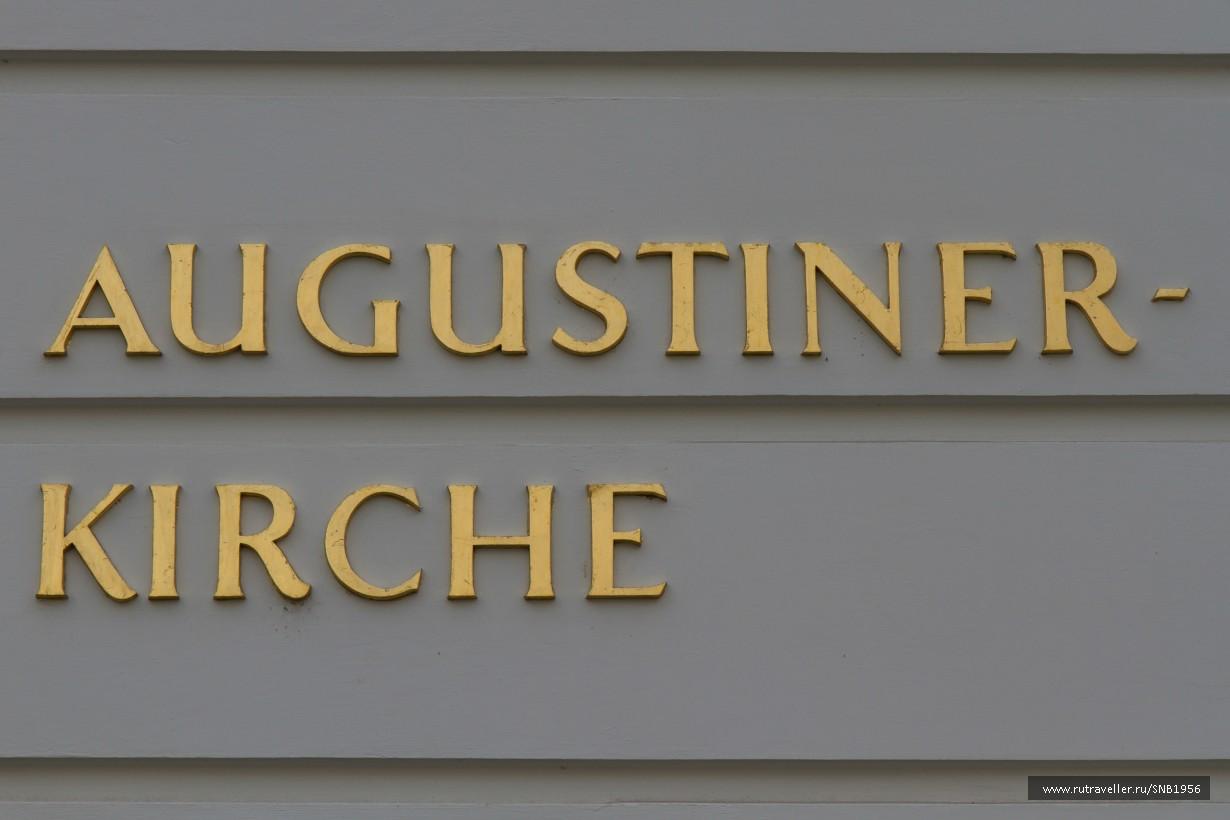 Вена. Церковь Святого Августина