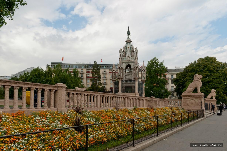 Женева. Мавзолей герцога Карла Брауншвейгского