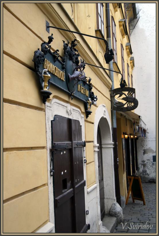 Словакия. Братислава. Фармакологические музей
