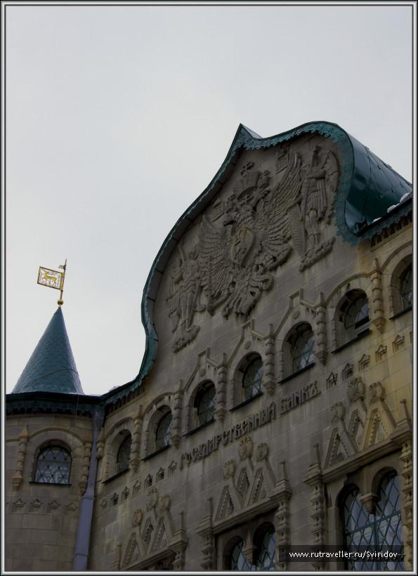 Большая Покровская. Государственный банк.