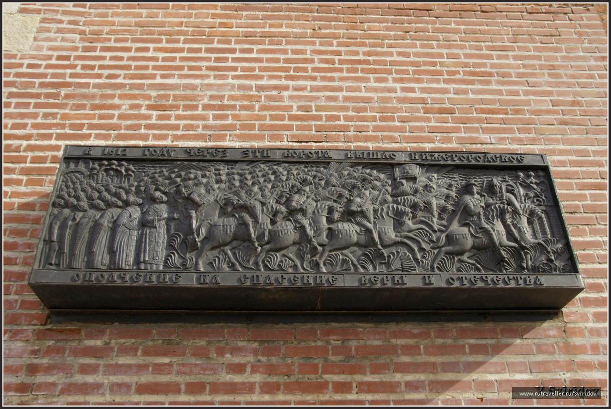 Памятная доска на стене Ивановской башни.