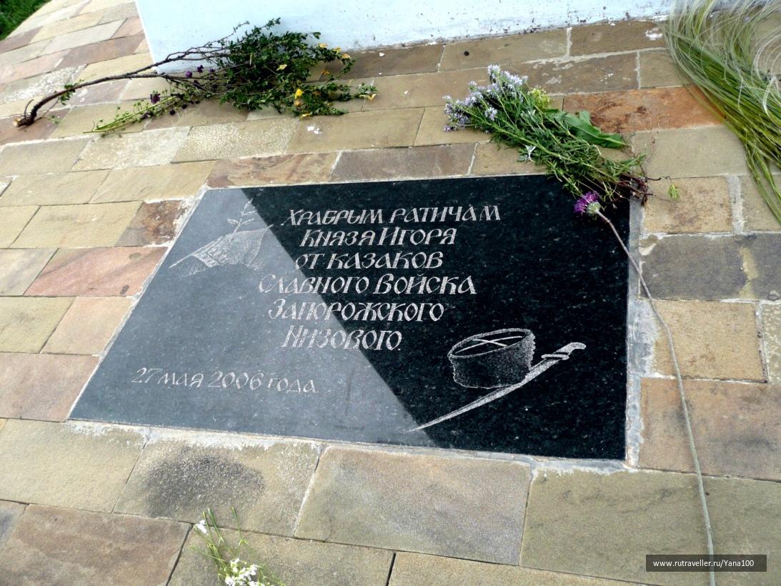 памятник на противоположном берегу хутора Погорелов